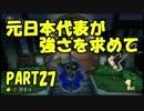 【マリオカート8DX】元日本代表が強さを求めて PART27