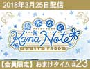 【会員限定動画|おまけタイム #23】 優木かな KANANOTE on the radio