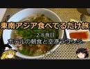 【ゆっくり】東南アジア食べてるだけ旅 28食目 ホテルの朝食...