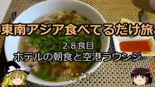 【ゆっくり】東南アジア食べてるだけ旅 28