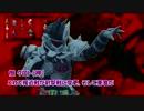【ゆっくりTRPG】MMDer共のシノビガミ 「お茶会は永遠に」part5