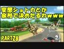 【マリオカート8DX】元日本代表が強さを求めて PART28