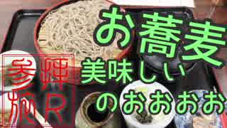 【CeVIO車載】参拝旅R 高龍神社 【越後国】