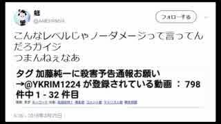 加藤純一に殺害予告したキッズ、IDを変え