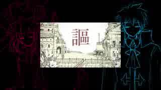 【人力Fate】シャ.ル.ル【マリーとサンソ