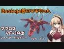 Besiege部のマキちゃん「VF-19改ファイヤーバルキリー作って...