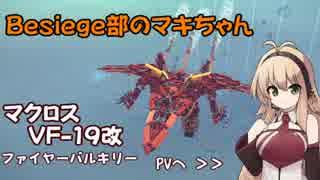Besiege部のマキちゃん「VF-19改ファイヤ