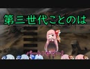 【Kenshi】第三世代ことのは part1【琴葉姉妹実況】