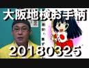 大阪地検が籠池捜査の過程で近畿理財局の文書書き換えを暴いたお手柄やん