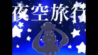 夜空旅行_ かなやりみfeat. 音街ウナ