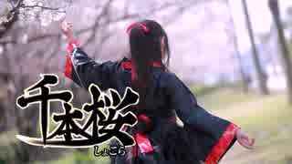 【しょこら】千本桜 踊ってみた【小学4年生ラスト】