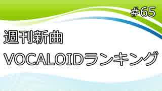 週刊新曲VOCALOIDランキング#65