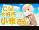 CM大好き小泉さん