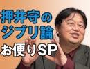 #223表 岡田斗司夫ゼミ 『押井守著「誰も