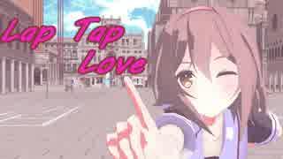 【艦これMMD】白露でLap Tap Love