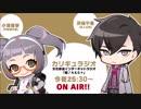 沢城千春・小澤亜李カリギュラジオ ~その番組を聴いてはいけない~2018年3月26日#...