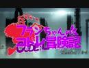 【C:L】フランちゃんのコドレ冒険記 2-3