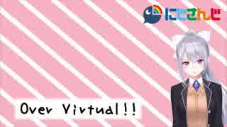 「Over Virtual!!」【樋口楓イメージソン