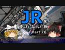 【ゆっくり】 JRを使わない旅 / part 76