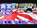 【韓国の日本嫌いは病的レベル】 日本の国歌は放送禁止!倫理規定違反で審議開始!