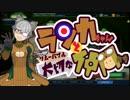【Bomber Crew】ランカちゃんとリムーバブル大切な仲間たち 十発目