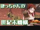 【Kenshi】律っちゃんの世紀末機構 第10話