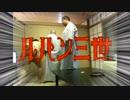 スパン三世 ガバ穴キャッスル潜入の裏技.mp7