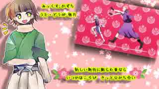 【刀剣乱舞】花丸◎日和! 歌ってみた【朝月】