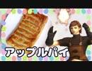 (終)【FF11料理】アップルパイ作ってみた【Part21】