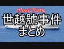 セウォル号事件まとめ(被害者ビジネス編)