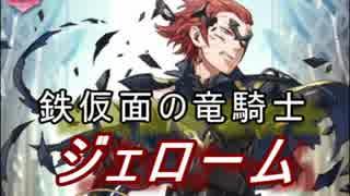 【FEヒーローズ】運命か、絆か - 鉄仮面の竜騎士 ジェローム特集