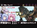 【MHW】SUPER KOTONOHA WORLD!マジ狩るカルテット!【VOICEROID実況】
