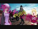 【PUBG】ゆかマキの狩られる側のPUBG#1【VOICEROID実況】