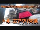 #4 不動のカブで北海道を目指したい!【エアクリ交換】