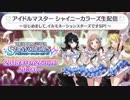【シャニマス生第一回】「アイドルマスター シャイニーカラーズ生配信 ~はじめま...