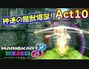 【マリオカート8DX】世界最速への道Act10【魔獣新生】