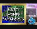 【ゆっくり実況】PS版ドラゴンクエスト4最強への礎part31
