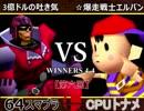 【第六回】64スマブラCPUトナメ実況【WINNERS側準々決勝第四試合】