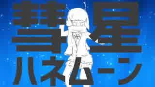 彗星ハネムーン/Kowappa Remix【初音ミク】