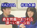 森友問題にまつわる深~い闇…な話(2/2)ゲスト:杉田水脈 衆議院議員 KAZUYA CHANNEL GX 2