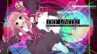 【歌うボイスロイド】TRY UNITE!【琴葉茜