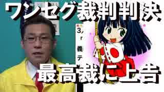 東京高裁「ワンセグだけでもNHKと契約しろ」原告は即時上告の方針