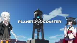 【Planet Coaster】きりたんとあかりの遊