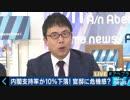 佐川宣寿を27日証人喚問 財務省による公文書改ざんの真相は?何のためで誰の指示...