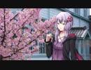 桜の下、ゆかりさんに呼び出された【VOICEROID劇場】