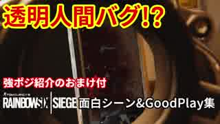 【Rainbow Six Siege】R6S面白シーン&GoodPlay集part3【字幕プレイ】