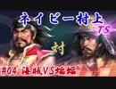 ネイビー村上-TS-(信長の野望・大志)#04海賊VS蝙蝠