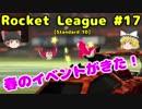 Rocket League#17【ゆっくり実況プレイ】 春のスペシャルイベント 【Standard10】