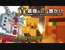 【日刊Minecraft】真・最強の匠は誰か!?絶望的センス4人衆がMinecraftをカオス実...