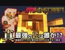 【日刊Minecraft】真・最強の匠は誰か!?絶望的センス4人衆がMinecraftをカオス実況第二十四話!
